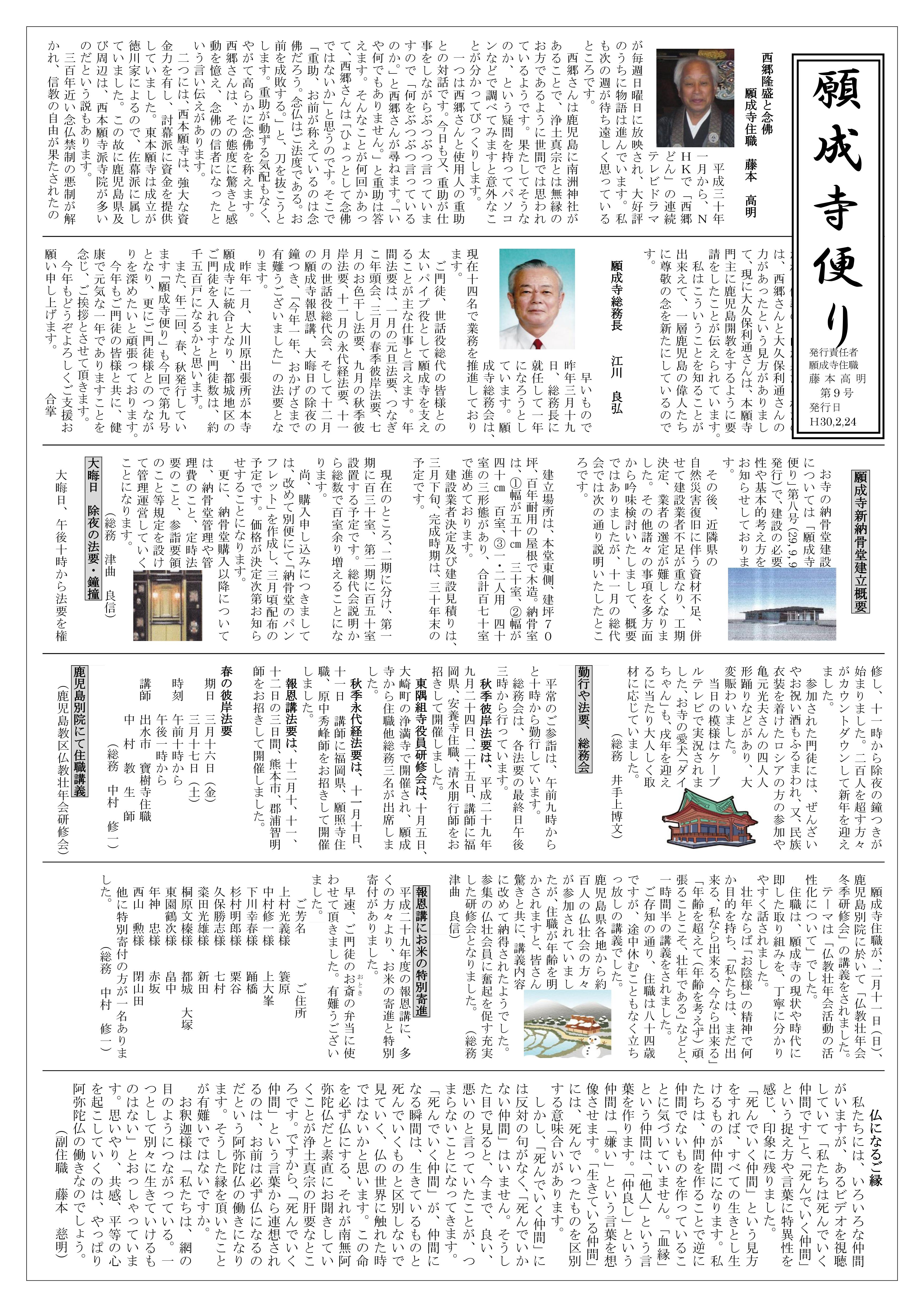 願成寺便り平成30年3月1