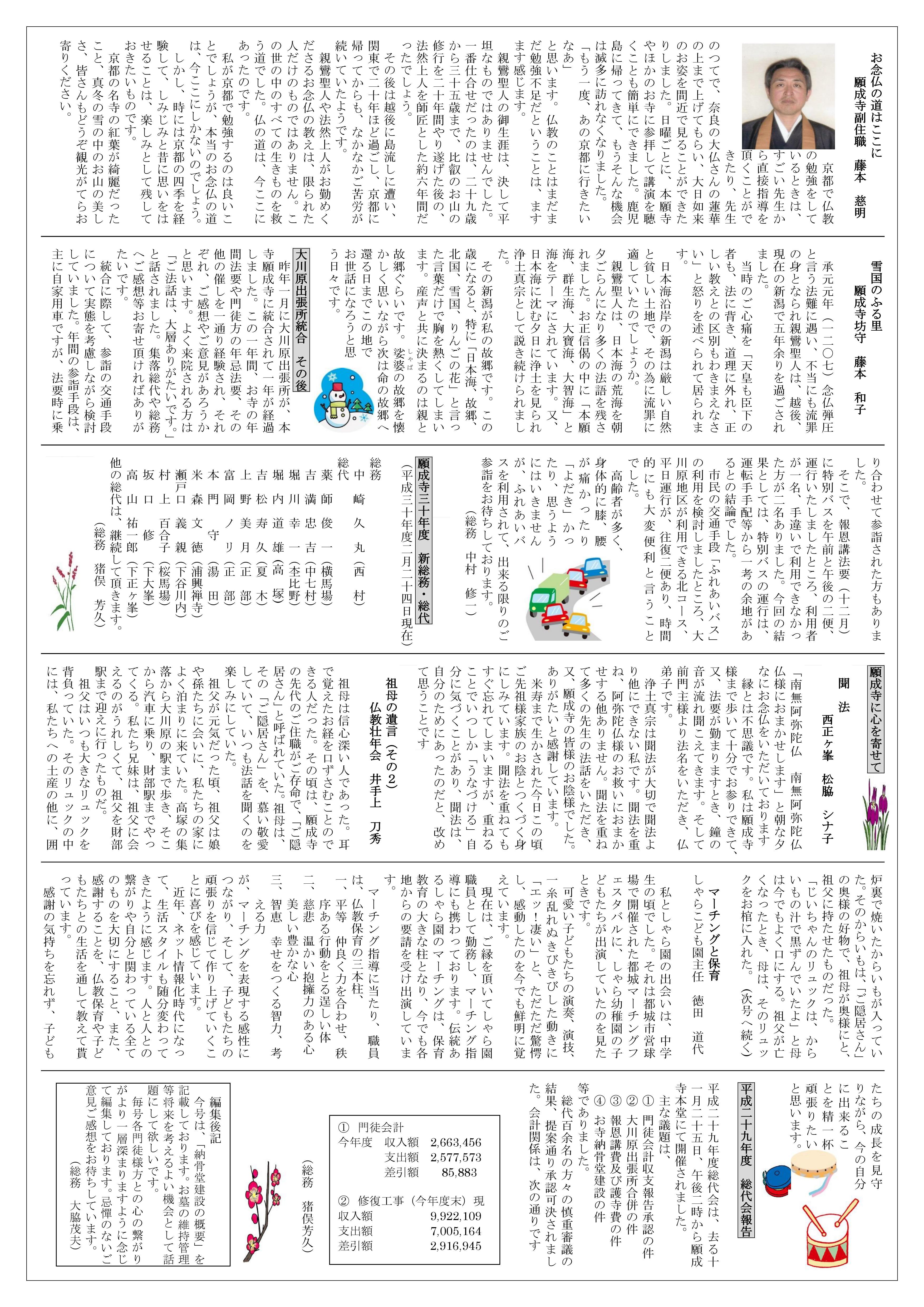 願成寺便り平成30年3月2